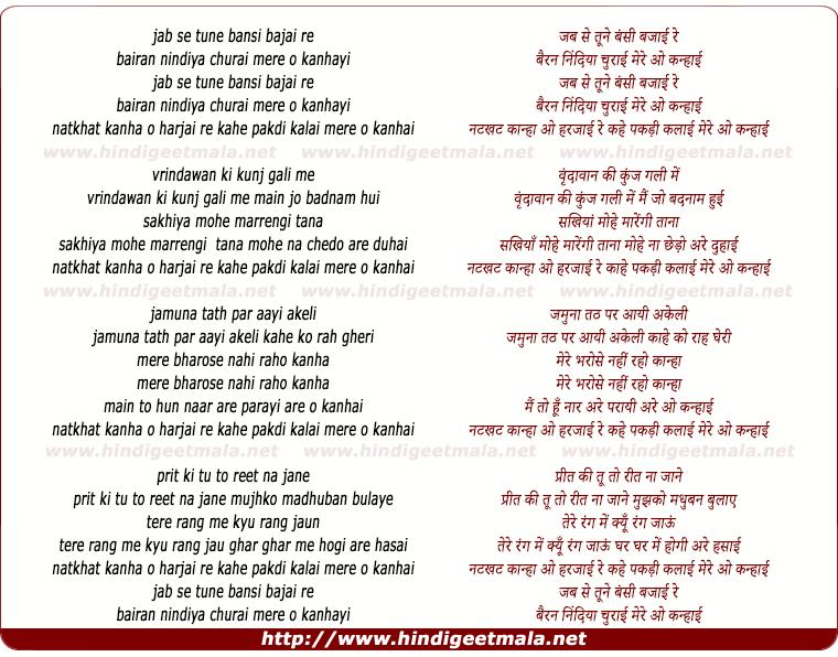 lyrics of song Jab Se Tune Bansi Bajai Re