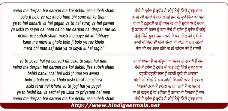 lyrics of song Naino Me Darpan Hai Darpan Me Koi Dekhu Jisse Subaah Sham