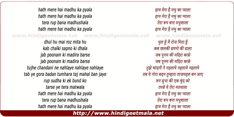 lyrics of song Hath Mere Hai Madhu Ka Pyala