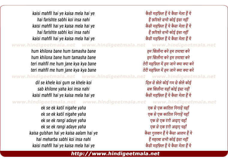 lyrics of song Kaisi Mehfil Hai Ye Kaisa Mela Hai