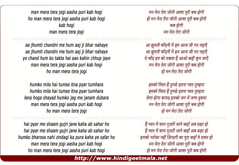 lyrics of song Man Mera Tera Jogi Aasha Puri Kab Hogi