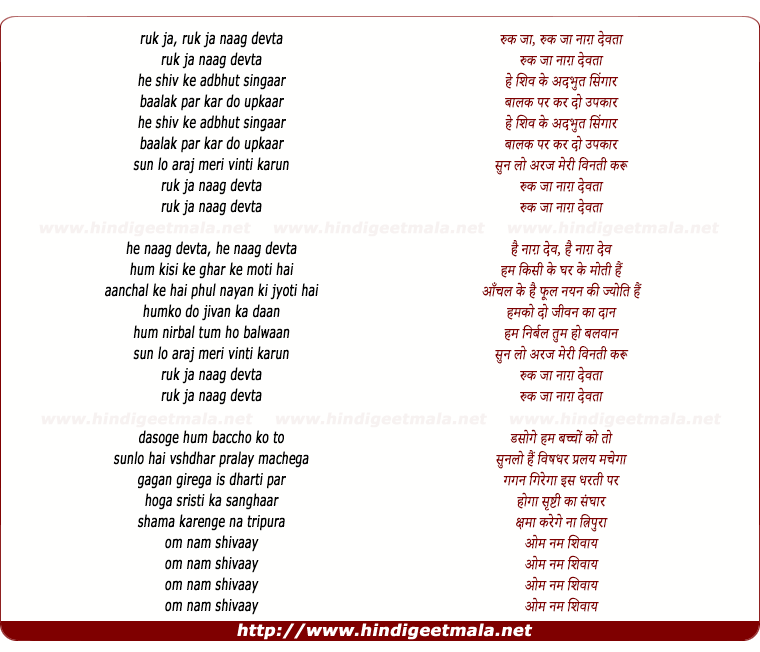lyrics of song Naagan Hu Main Chandan Ban Ki