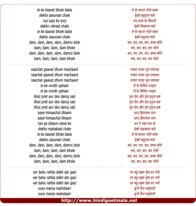 lyrics of song Le ke Barat Bhole Baba