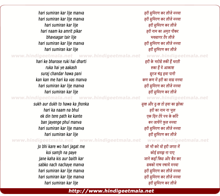 lyrics of song Hari Sumeeran Kar Lije Manva