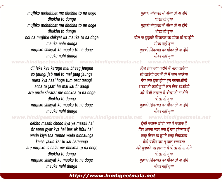 lyrics of song Mujhko Mohabbat Me Dhoka