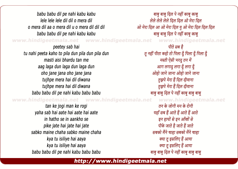 lyrics of song Babu Babu Dil Pe Nahi Kaabu