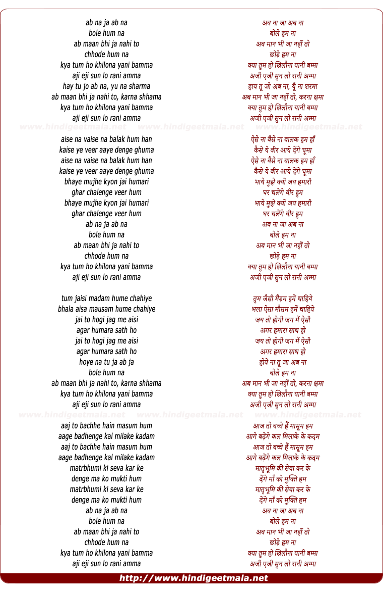 lyrics of song Ab Na Ja