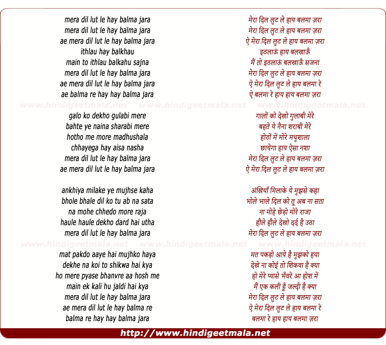 lyrics of song Mera Dil Loot Le