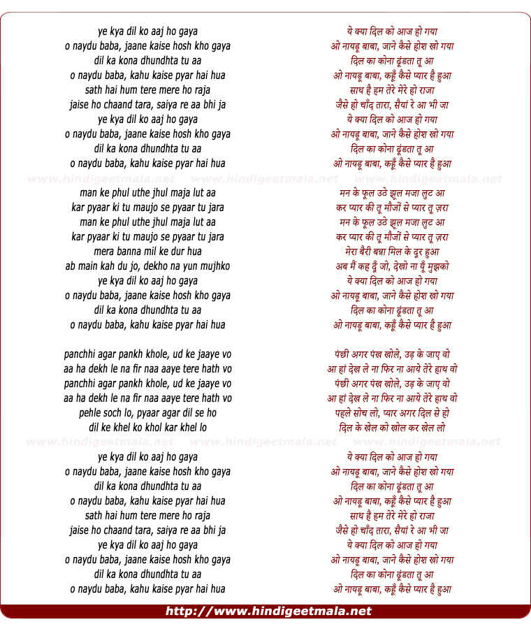 lyrics of song Ye Kya Dil Ko Aaj Ho Gaya