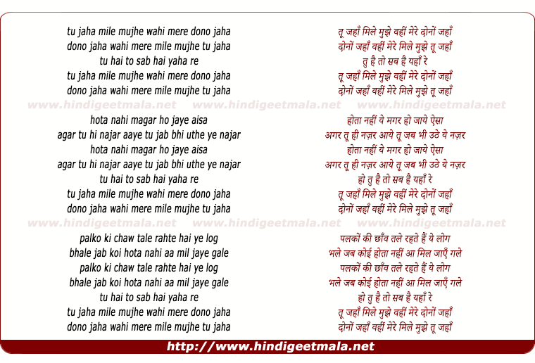lyrics of song Tu Jaha Mile Mujhe