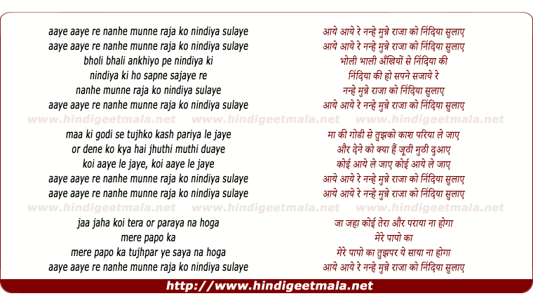 lyrics of song Nanhe Munne Raja Ko Nindiya Sulaye