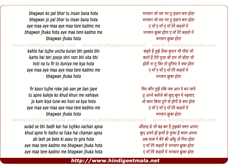 lyrics of song Bhagwan Ko Pal Bhar Tu Insan Bana Hota