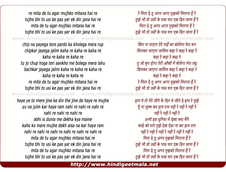 lyrics of song Re Mita De Tu Agar Mujhko Mitana Hai