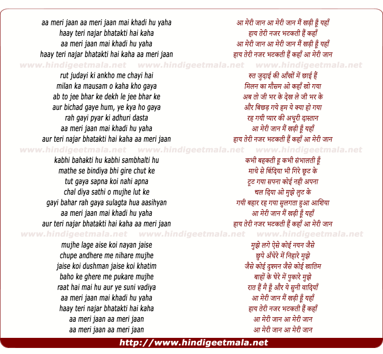 lyrics of song Aa Meri Jaan Main Khadi Hu Yaha