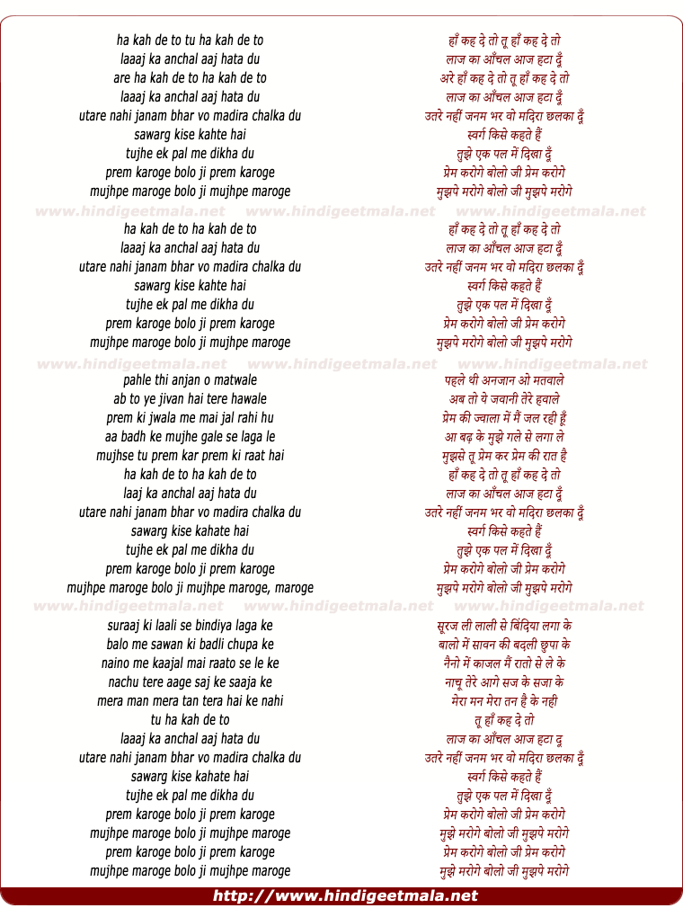 lyrics of song Ha Kah De To Laaj Ka Aanchal