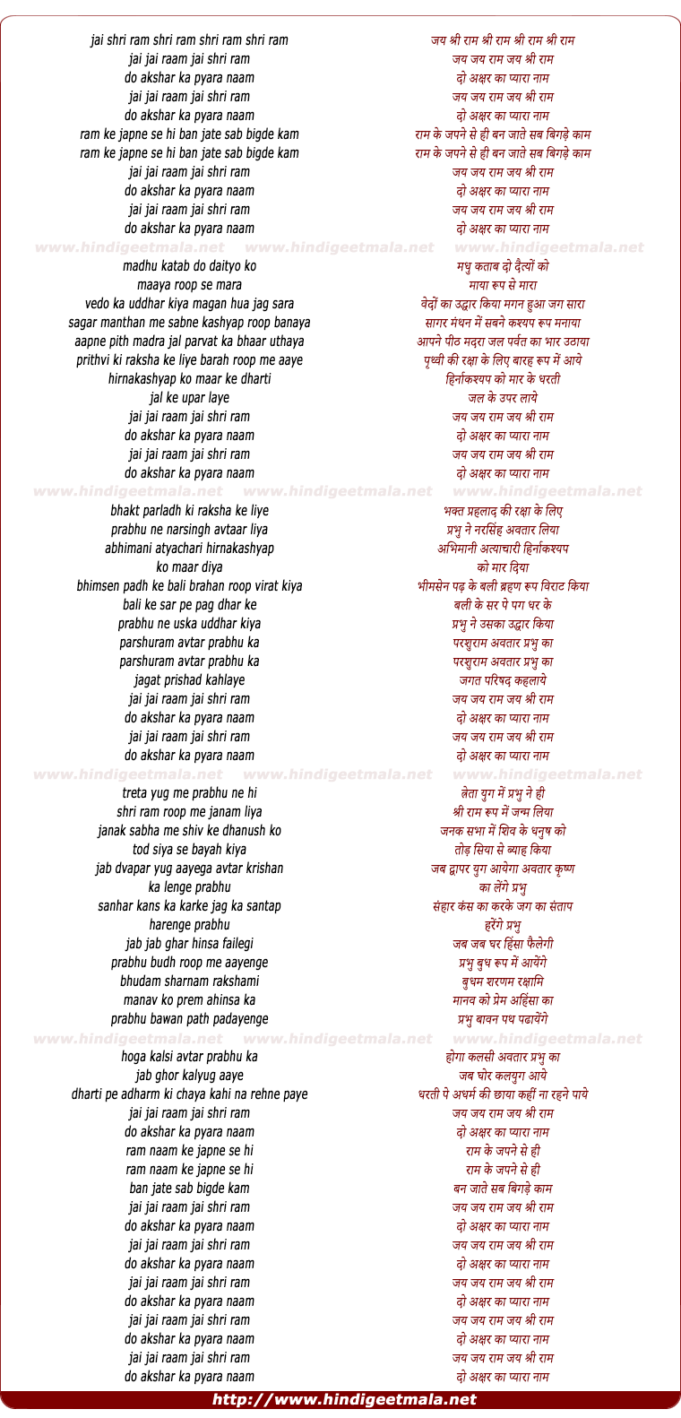 lyrics of song Jai Jai Ram Jai Shri Ram Do Aksar Ka Pyara Naam