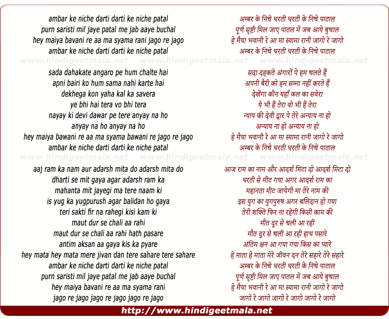 lyrics of song Ambar Ke Niche Dharti Dharti Ke Neeche Pataal