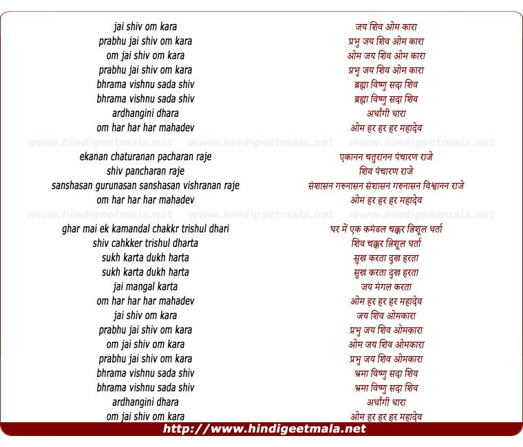 Lyric om lyrics : Om Har Har Har Har Mahadev - ओम हर हर हर हर महादेव