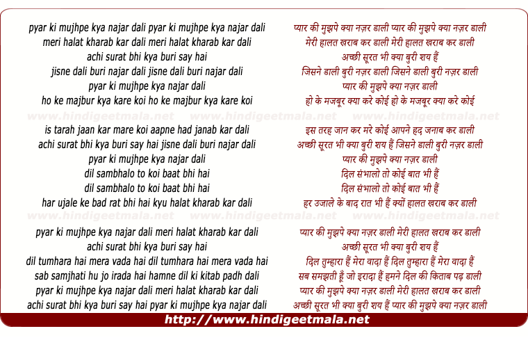 lyrics of song Pyaar Ki Mujhpe Kya Nazar Daali