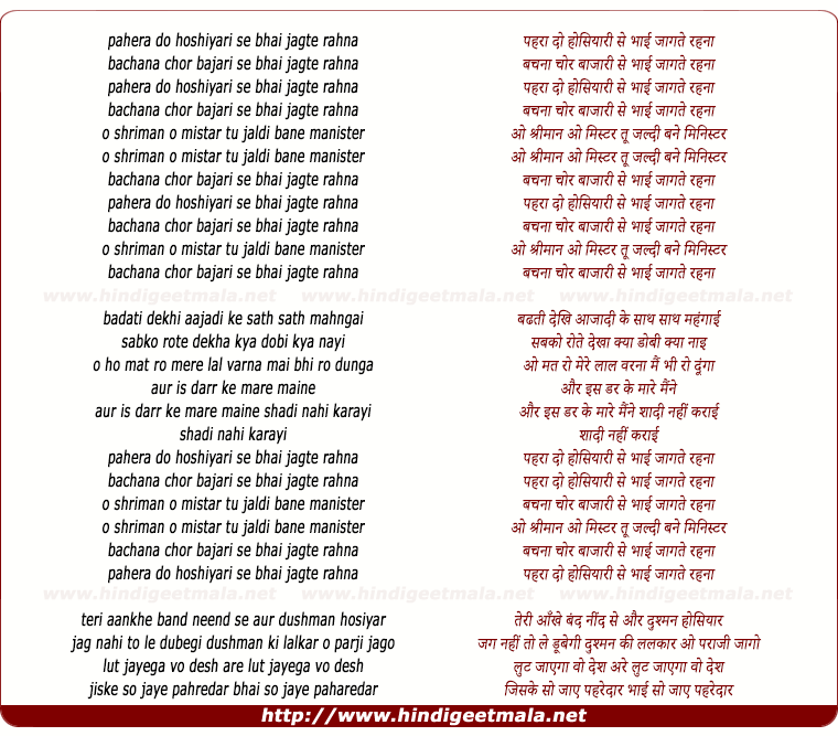 lyrics of song Pahera Do Hoshiari Se Bhai Jagate Rahana