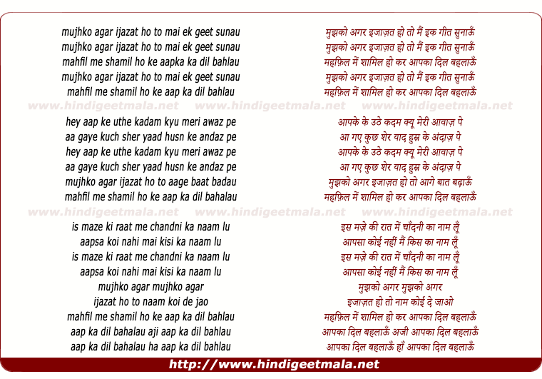 lyrics of song Mujhko Agar Ijaazat Ho To Mai Ek Geet Gaau