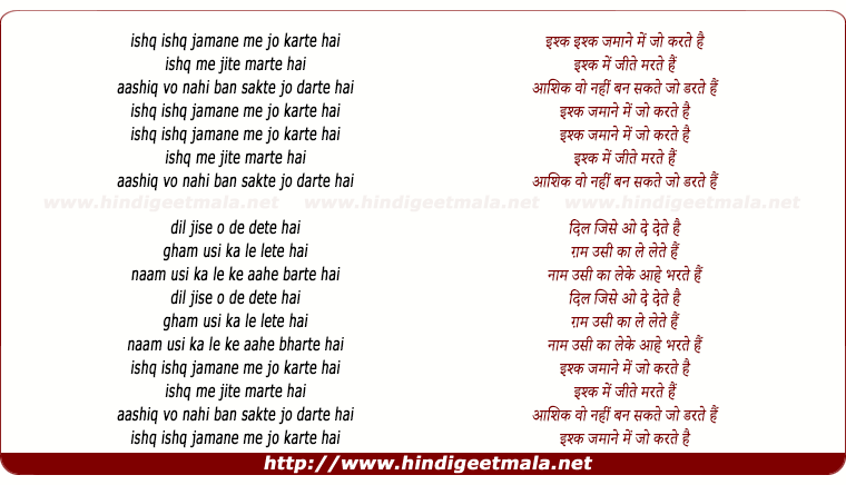 lyrics of song Ishq Ishq Ishq Zamane Me Jo Karte Hai