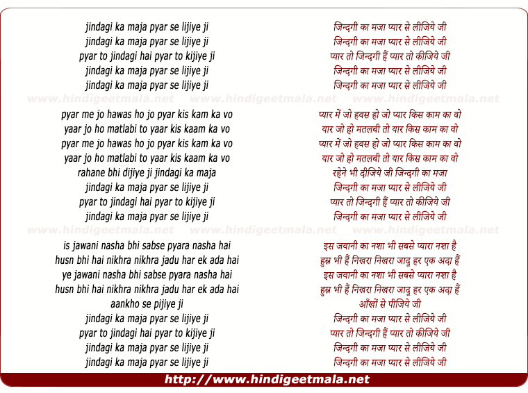 lyrics of song Zindagi Ka Maza Pyar Se Lijiye Ji