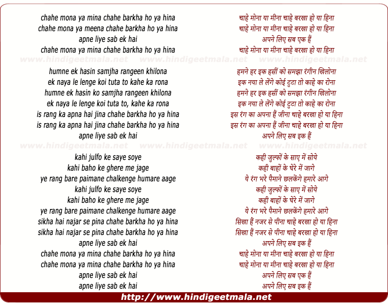 lyrics of song Chahe Mona Ya Meena Chahe Barkha Ho Ya Hina
