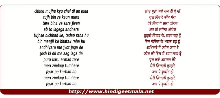 lyrics of song Meri Zindagi Tumhare Pyaar Pe Kurbaan (Sad)