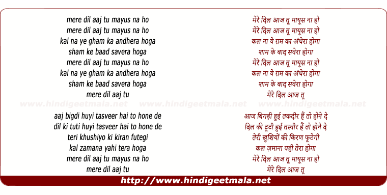 lyrics of song Mere Dil Aaj Tu Mayus Na Ho