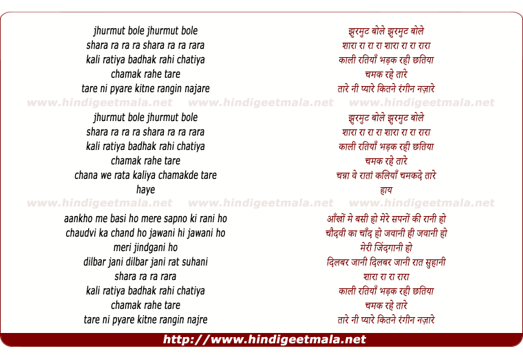 lyrics of song Jhurmut Bole