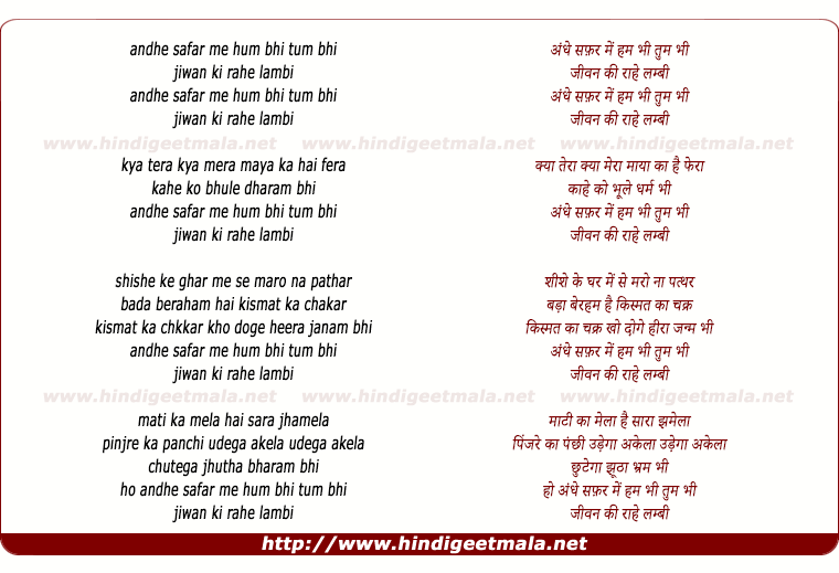 lyrics of song Andhe Safar Me Hum Bhi Tum Bhi