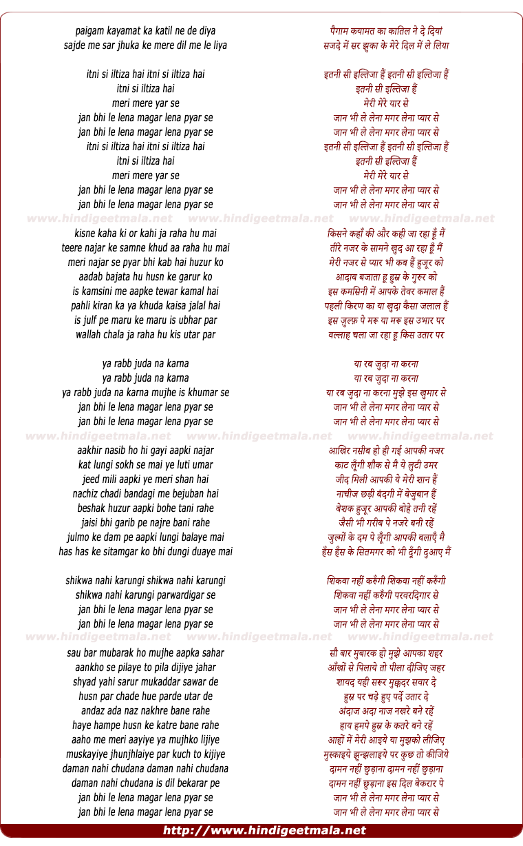 lyrics of song Paigaam Kayamat Ka Katil Ne De Diya