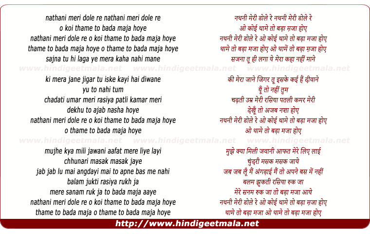 lyrics of song Nathani Meri Dole Re Ki Thame To Bada Majaa Aaye