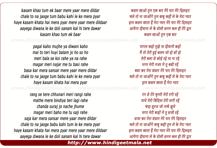 lyrics of song Kasam Khao Tum Ek Baar