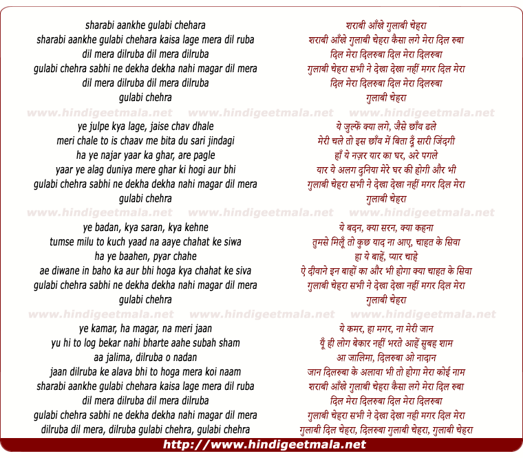 lyrics of song Sharabi Aankhe Gulabi Chehara