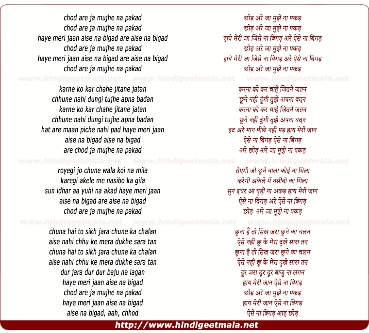 lyrics of song Chod Are Ja Mujhe Na Pakad