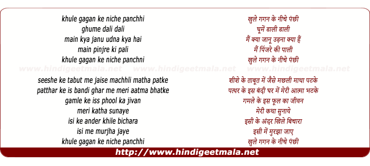 lyrics of song Khule Gagan Ke Niche