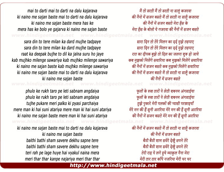lyrics of song Main To Darti Na Dalu Kajarwa Ki Naino Me Sajan Basate