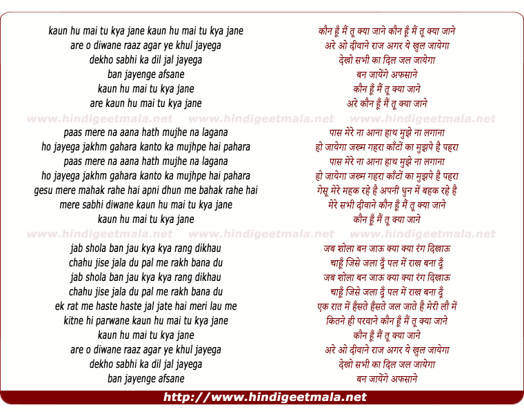 lyrics of song Kaun Hu Mai Tu Kya Jaane