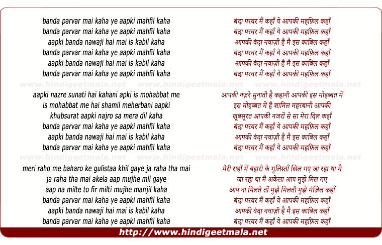 lyrics of song Banda Parwar Mai Kaha Ye Aapki Mahfil Kaha
