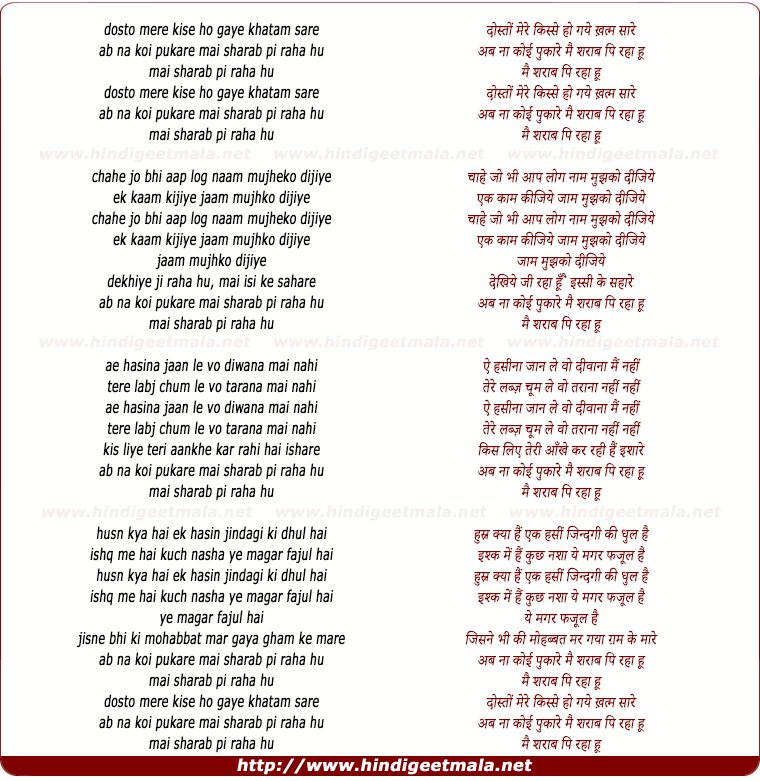 lyrics of song Mai Sharab Pee Raha Hu