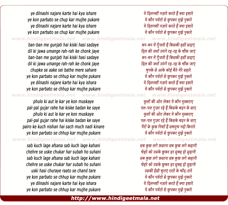 lyrics of song Ye Dil Nashi Nazare Karte Hai Kya