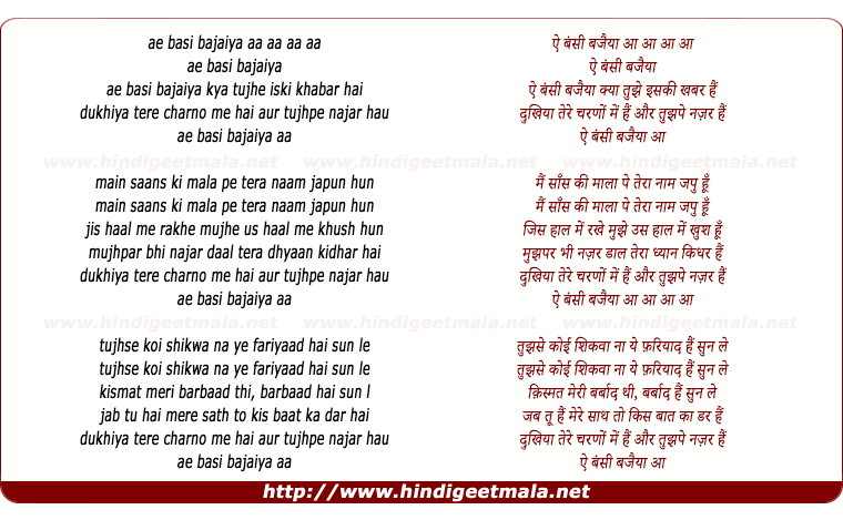 lyrics of song Ae Basi Bajaiya Kya Tujhe Iski Khabar Hai