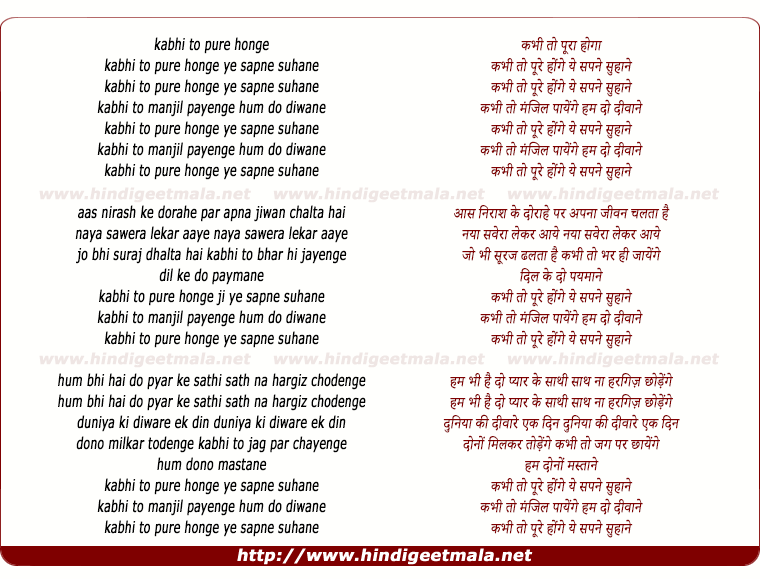 lyrics of song Kabhi To Pure Honge Ye Sapne Suhane