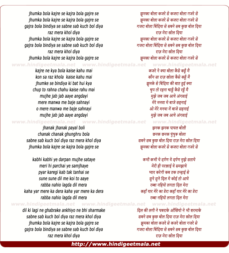 lyrics of song Jhumka Bola Kajre Se Kajara Bola Gajare Se
