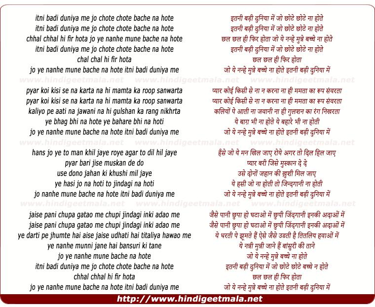 lyrics of song Itni Badi Duniya Me Chhote Chhote Bache Na Hote