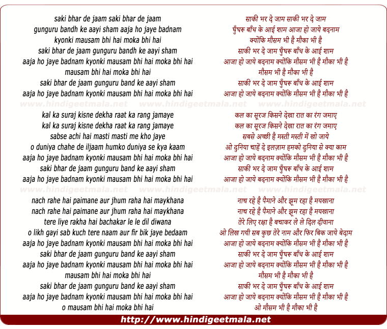 lyrics of song Saki Bhar De Jaam Gunguru Band Ke Aayi Shaam