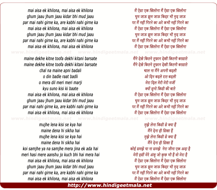 lyrics of song Mai Aisa Ek Khilona