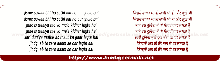 lyrics of song Zindagi Ab To Tere Naam Se Darr Lagta Hai